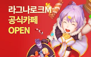 라그나로크M 공식카페 OPEN!