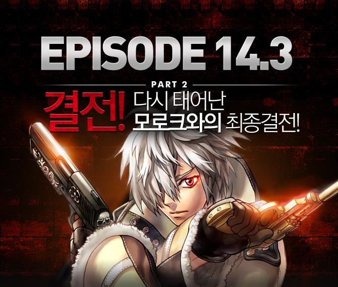 EPISODE 14.3, part 2 결전! 다시 태어난 모로크와의 최종결전!