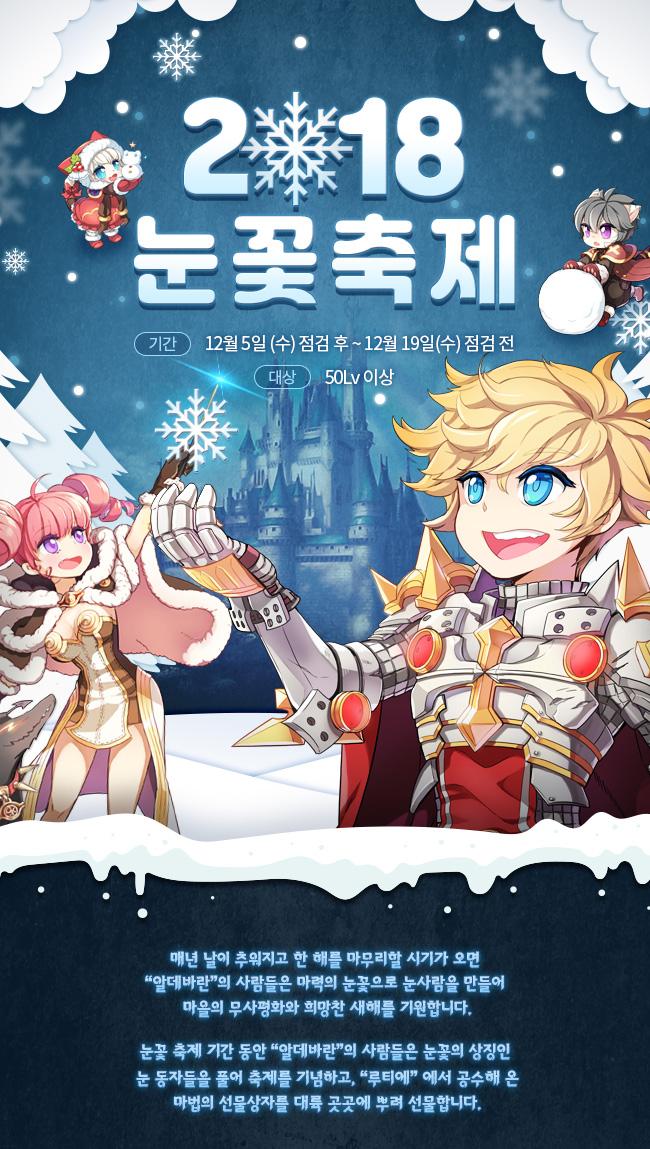 2018 눈꽃축제 이미지1