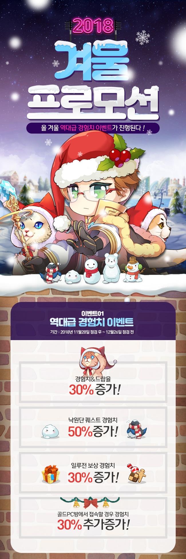 2018 겨울 프로모션 이미지1
