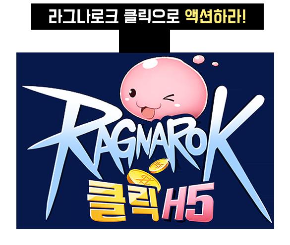 라그나로크 클릭으로 액션하라! RAGNAROK CLICK H5 LOGO