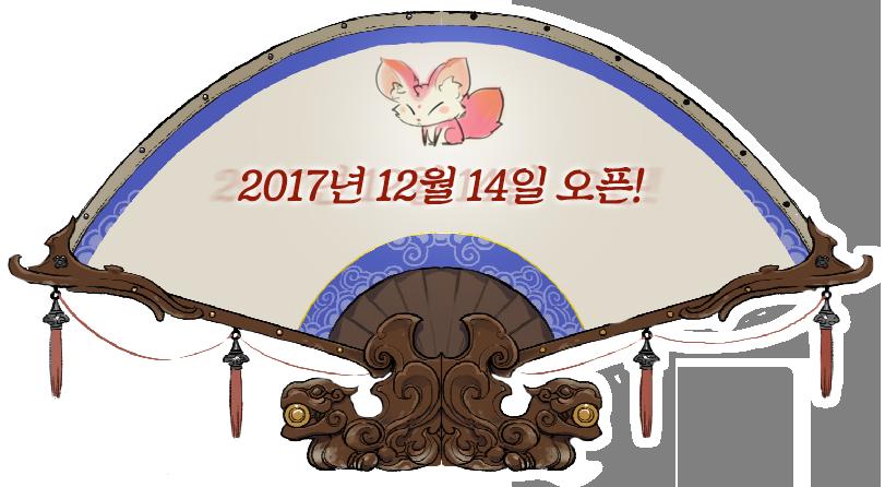 2017년 12월 14일 동시 오픈!