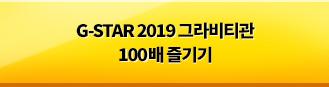 G-STAR 2019 그라비티관 100배 즐기기