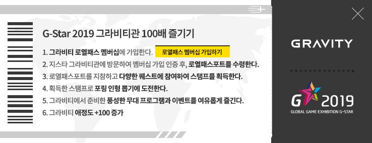 G-STAR 2019 그라비티관 100배 즐기기 팝업