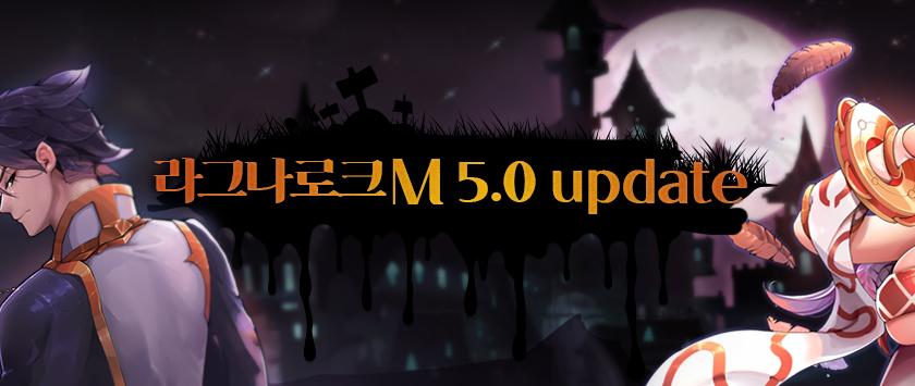 라그나로크 M 5.0 update