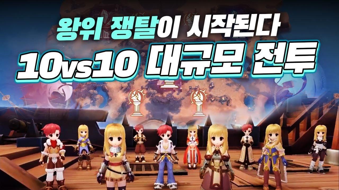 [오리진TV] 왕위 쟁탈을 위한 10vs10 대규모 전투가 시작된다!