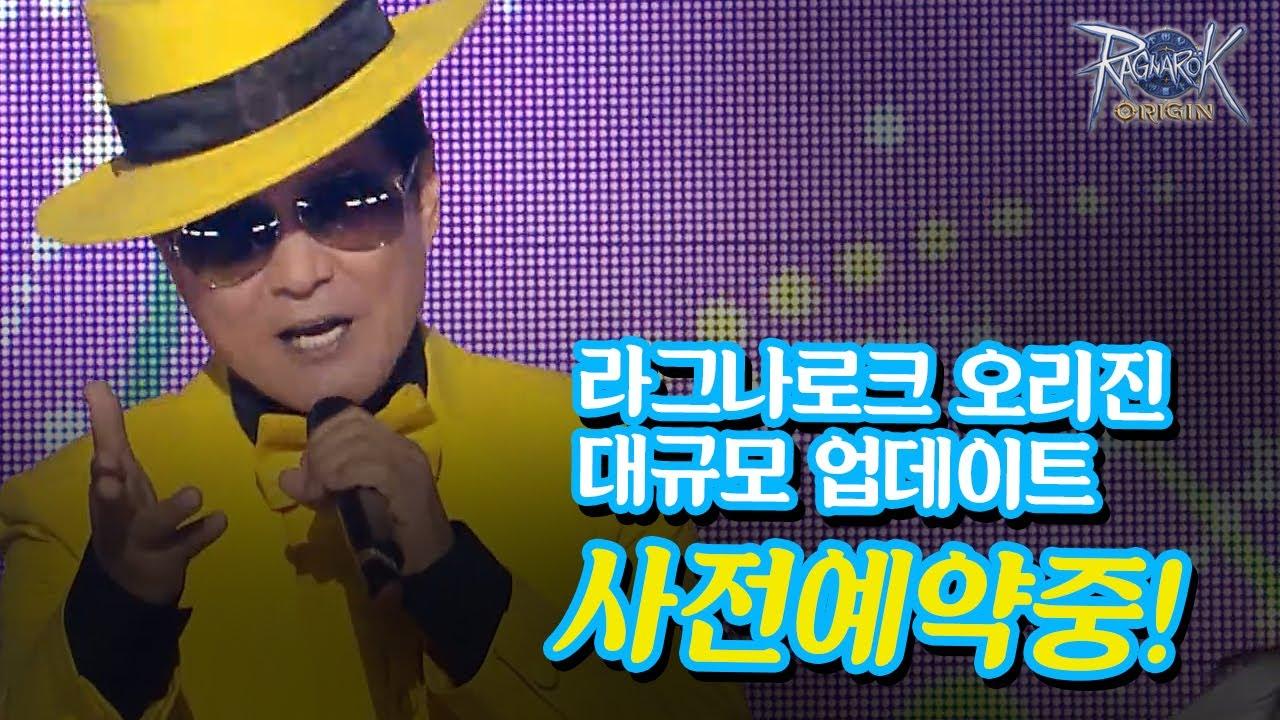 [오리진TV] 태진아와 함께 10월 28일 대규모 업데이트 사전예약하러 오리찐! (ver. 15s)