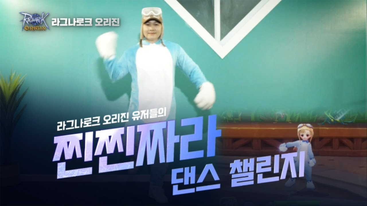 [오리진TV] 라그나로크 오리진 유저들의 댄스 챌린지 영상 공개!