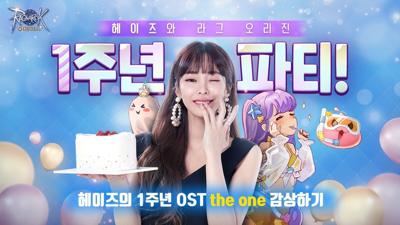 [오리진TV] 헤이즈의 1주년 OST The One 풀영상 공개!!!