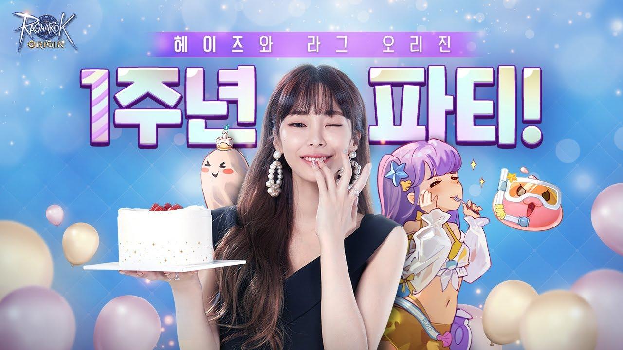 [오리진TV] 헤이즈와 1주년 파티!