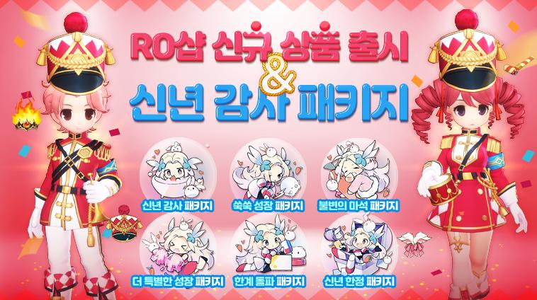 [안내] 신년 감사 신규 패키지 안내