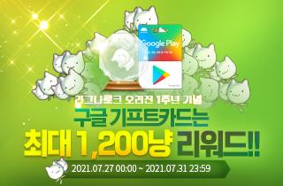 '구글 기프트 카드는 최대 1.200냥 리워드' 이벤트 안내