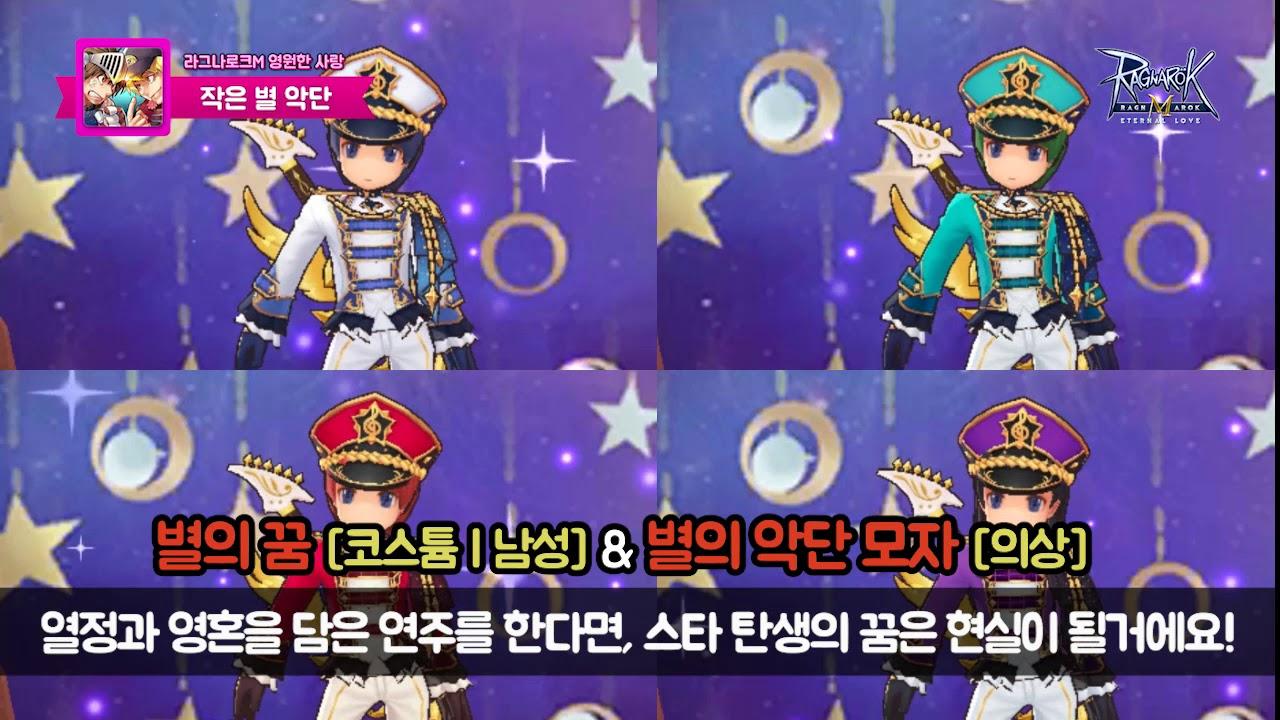 라그나로크M - 3월 매직크리에이터 연 소개