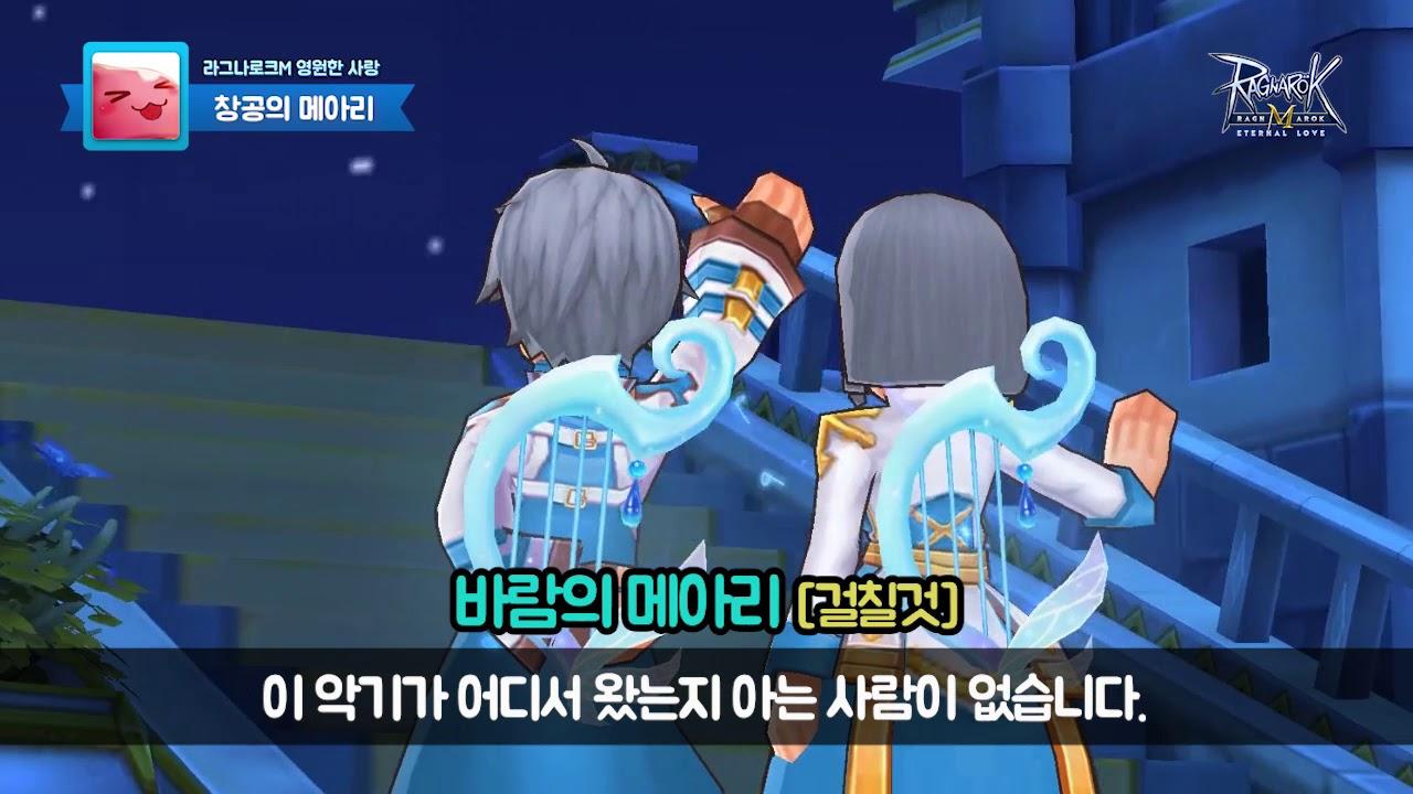 라그나로크M - 4월 신규 의상 소개 (창공의 메아리)