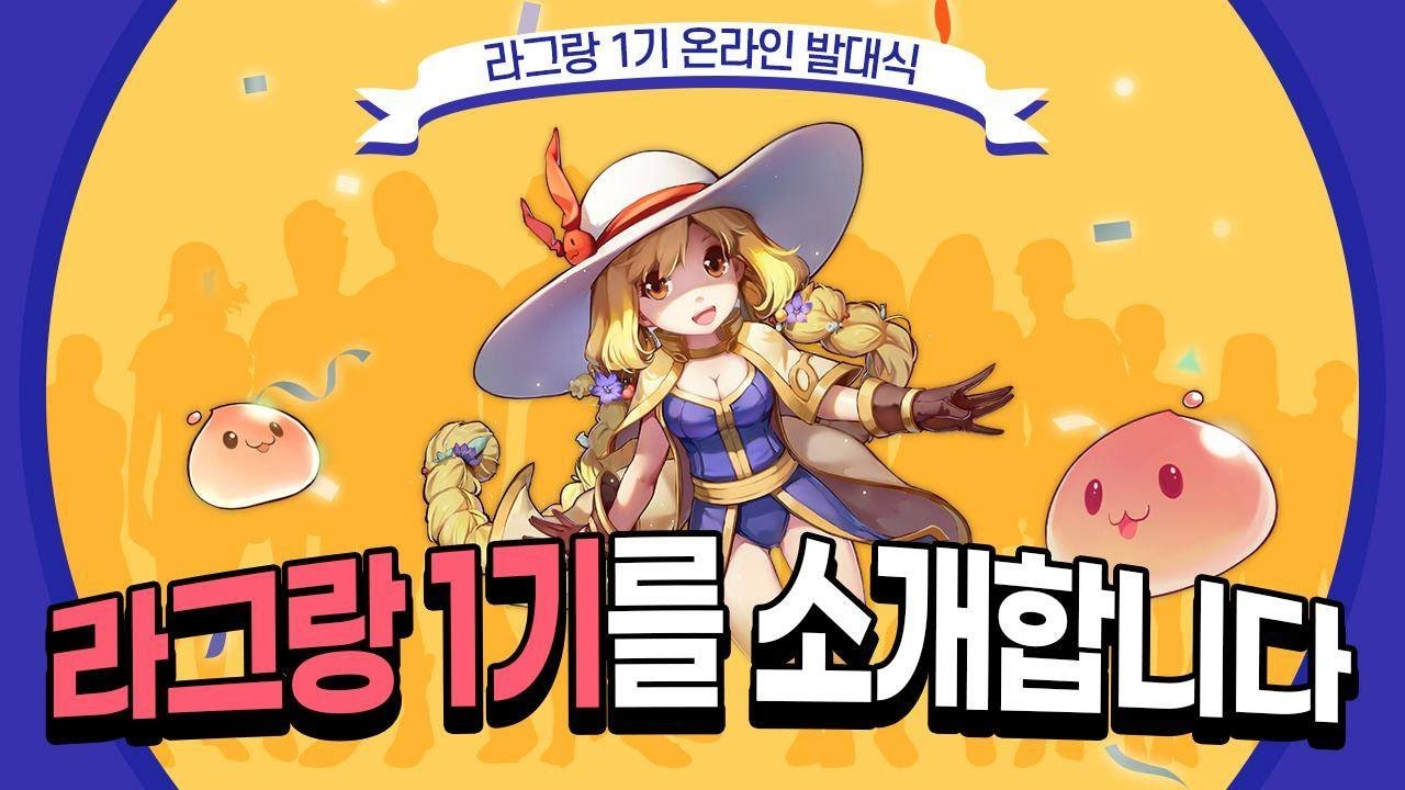 [라그랑 1기 온라인 발대식] 라그랑 1기를 소개합니다!