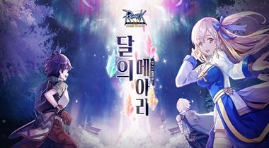 [안내] EP7.5 달의 메아리 이벤트 안내(1/20 15:40 수정)