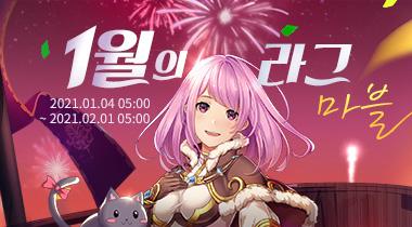 [이벤트] 1월의 라그마블(오픈, 1/8 16:25 수정)