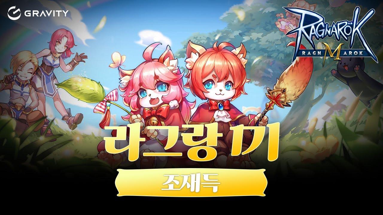[라그랑1기 ,라그나로크 M,조재득]🌙 (새벽 밤샘 방송) 🔆{회복}