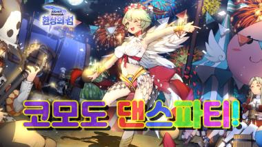 [이벤트] 코모도 댄스파티 이벤트 안내!