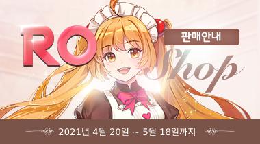 [RO샵] 4월 20일(화) RO샵 스페셜  패키지 판매 공지