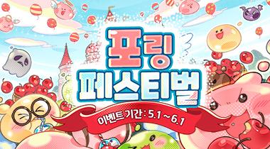 포링 페스티벌 이벤트 안내