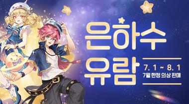 7월 의상 자판기 및 한정특전 업데이트(수정7/8)