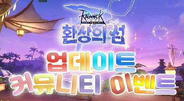 [이벤트] 환상의 섬 업데이트 커뮤니티 이벤트!!(9/8, 9/10 보상지급 완료)
