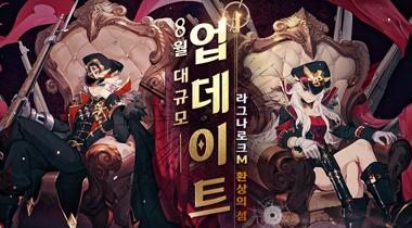 라그나로크M 환상의 섬 업데이트 이벤트!!(8/25 20:00 문자 발송 완료)