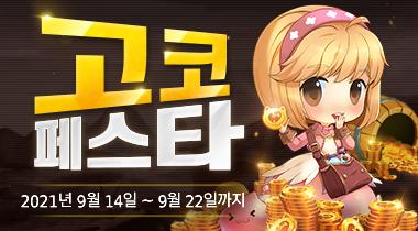 [이벤트] 9월 고코 페스타 이벤트 안내(10/21 지급완료)