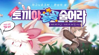 [이벤트] 추석맞이 토끼야 꽁꽁 숨어라 이벤트 안내(이벤트 페이지 오픈)