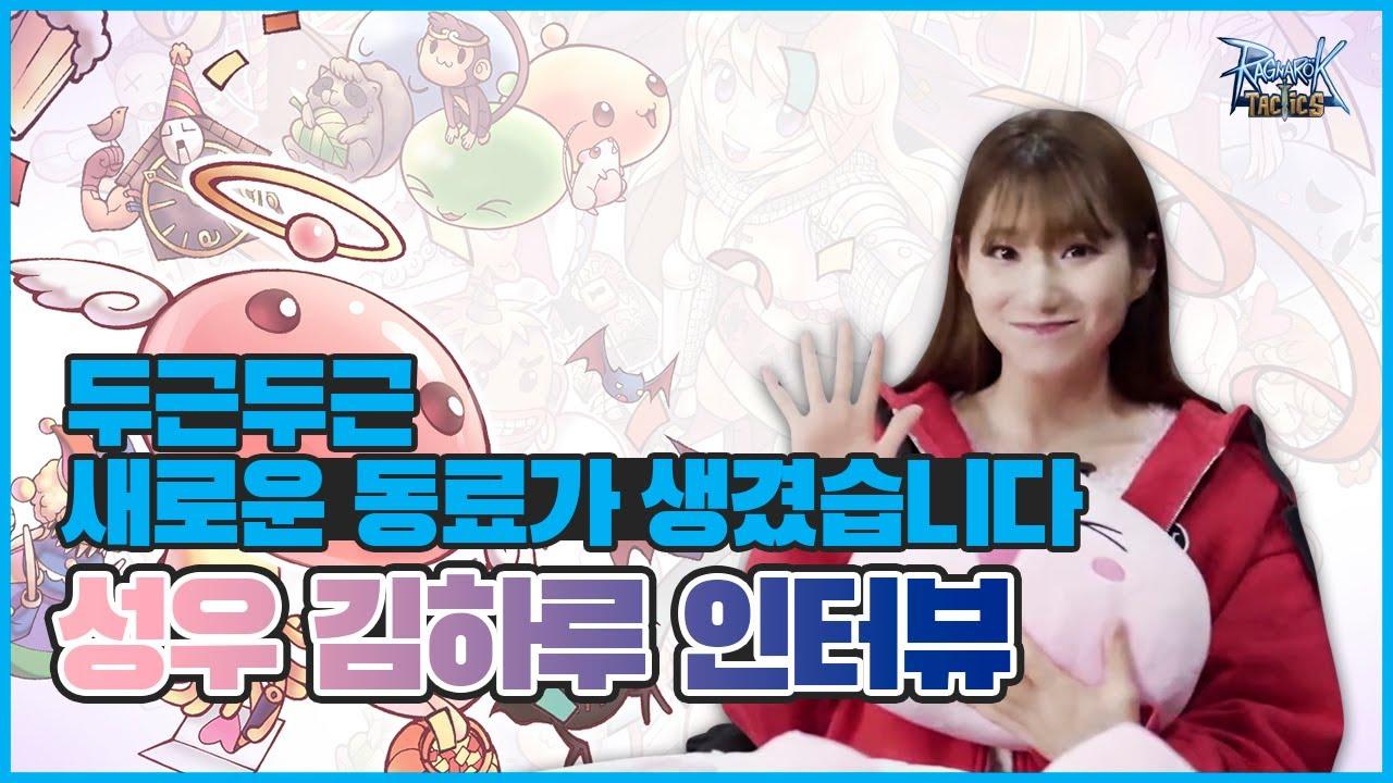 ✨새로운 동료가 생겼습니다! 성우 김하루와 두근두근 인터뷰! ✨