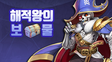 해적왕의 보물 이벤트