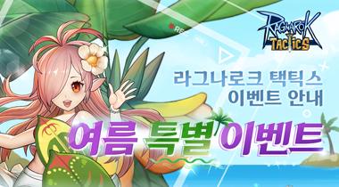 여름 특별 이벤트