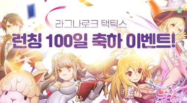 런칭 100일 축하 이벤트(추가)