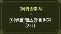 5바퀴 완주 시 [이벤트]헬스장 회원권(2개)