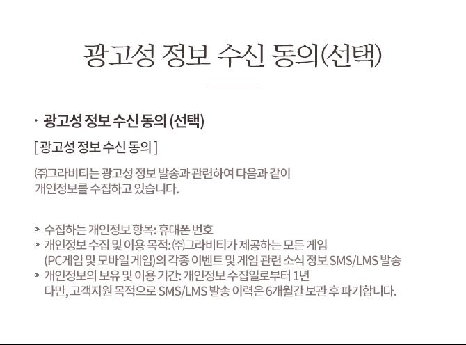 광고성 정보 수신 동의 팝업
