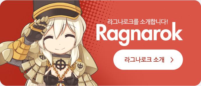 라그나로크를 소개합니다! Ragnarok