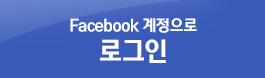 Facebook 계정으로 로그인
