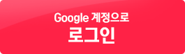 Google 계정으로 로그인