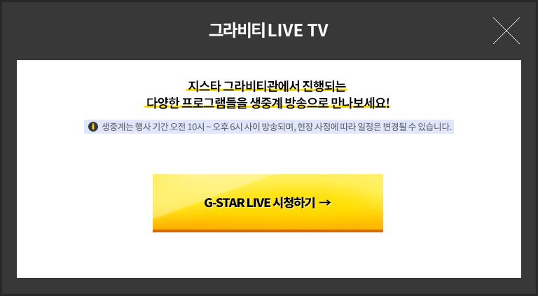 그라비티 g-star 라이브 티비 팝업