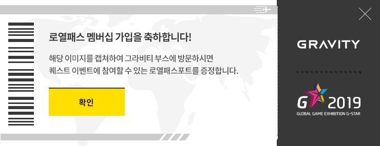 로열패스 멤버십 가입 축하 팝업