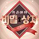 [라그나로크] 9월 카츄아의 비밀상자